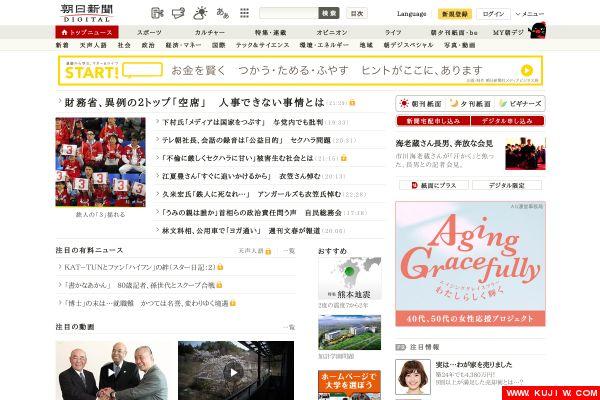 朝日新闻网_《朝日新闻》 - 国外网站大全